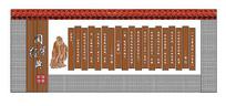 国学经典文化景墙设计