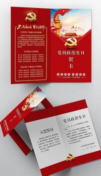 红色大气党员政治生日卡