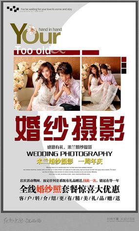 婚纱宣传海报设计