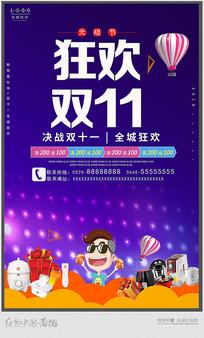 简约狂欢双11宣传海报