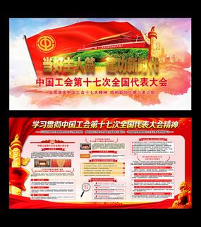 解读中国工会十七大展板