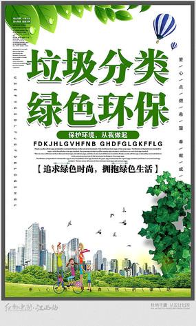 垃圾分类绿色环境宣传海报