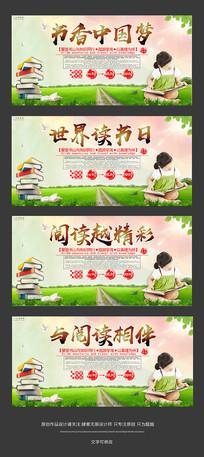 唯美的书香中国梦阅读宣传展板