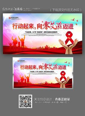 行动起来向零艾滋迈进公益海报
