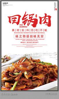 招牌美食回锅肉海报设计