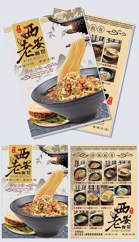中国风老西安面馆菜单
