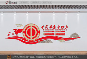 中国工会十七大文化墙设计