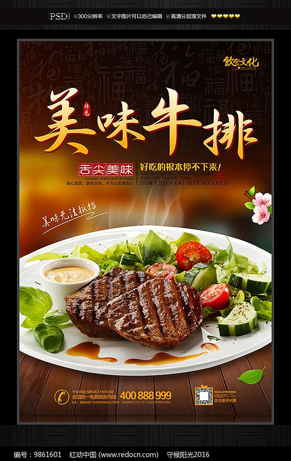餐饮美食美味牛排海报图片