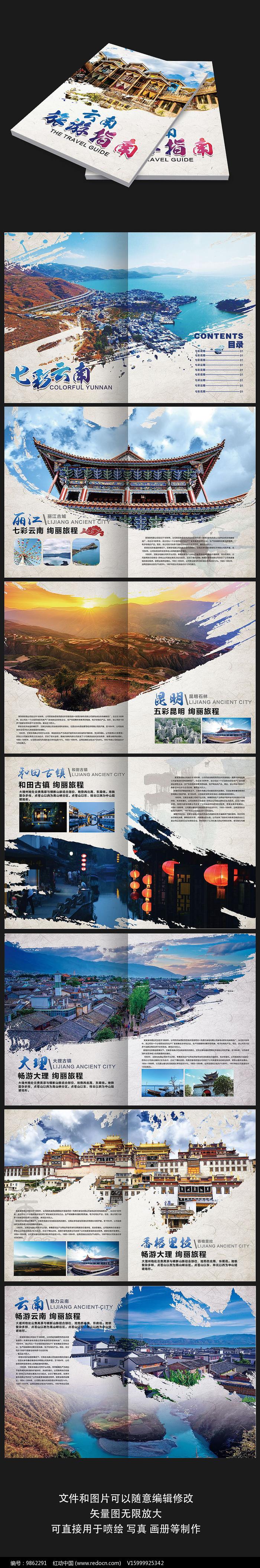 大气云南旅游画册版式设计模板图片
