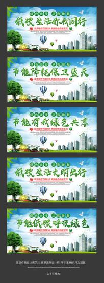 低碳环保绿色出行宣传展板