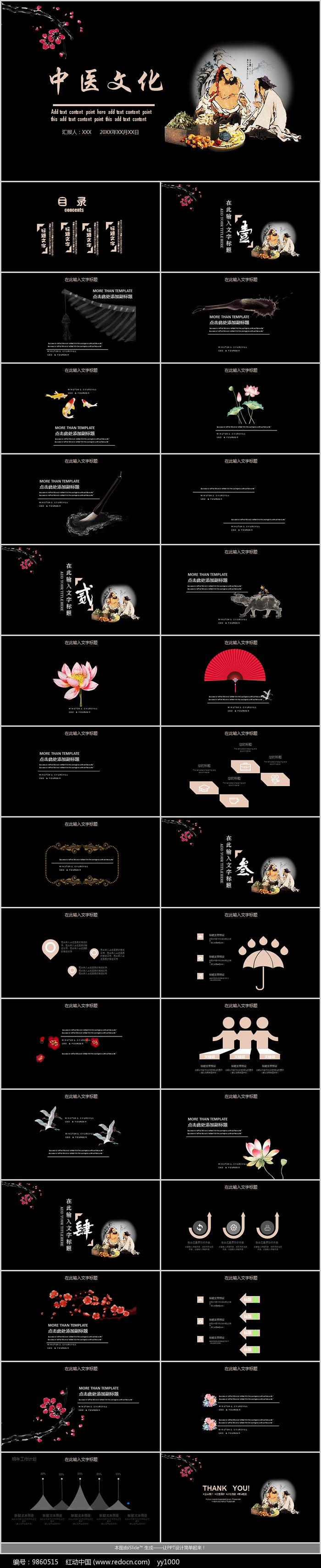 古香古色中医文化PPT模板
