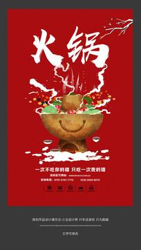 简约火锅宣传海报设计