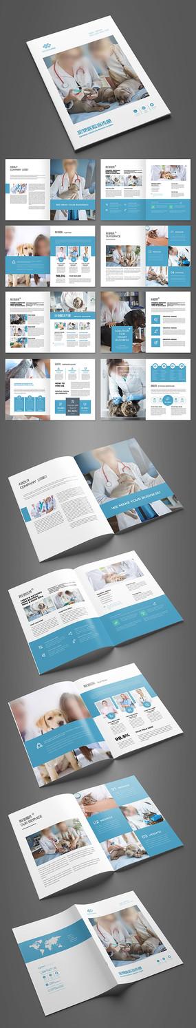 蓝色宠物医院画册设计模板