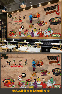 冒菜特色传统美食工装背景墙