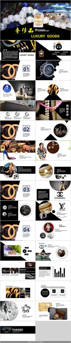 时尚品牌奢侈品PPT模板