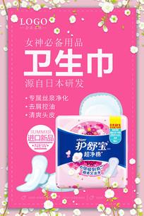 卫生巾女性用品海报