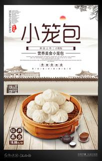 中国风小笼包宣传海报设计