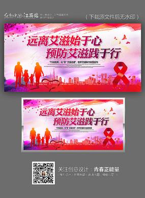 艾滋病日预防艾滋宣传海报