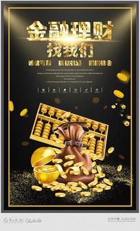 黑金金融理财宣传海报