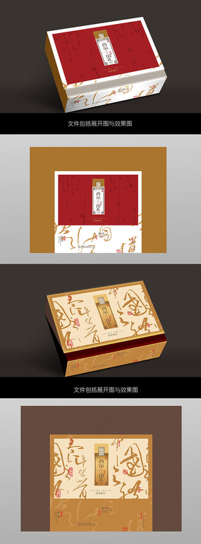 精品茶包装设计