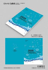 蓝色创意画册封面