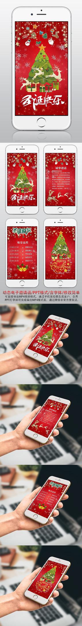 唯美圣诞节电子邀请函PPT