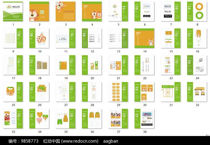 幼儿学校VI手册图片