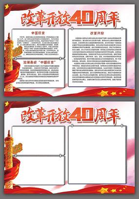 2改革开放40周年手抄报