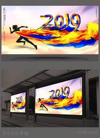 奔跑吧2019猪年年会背景板