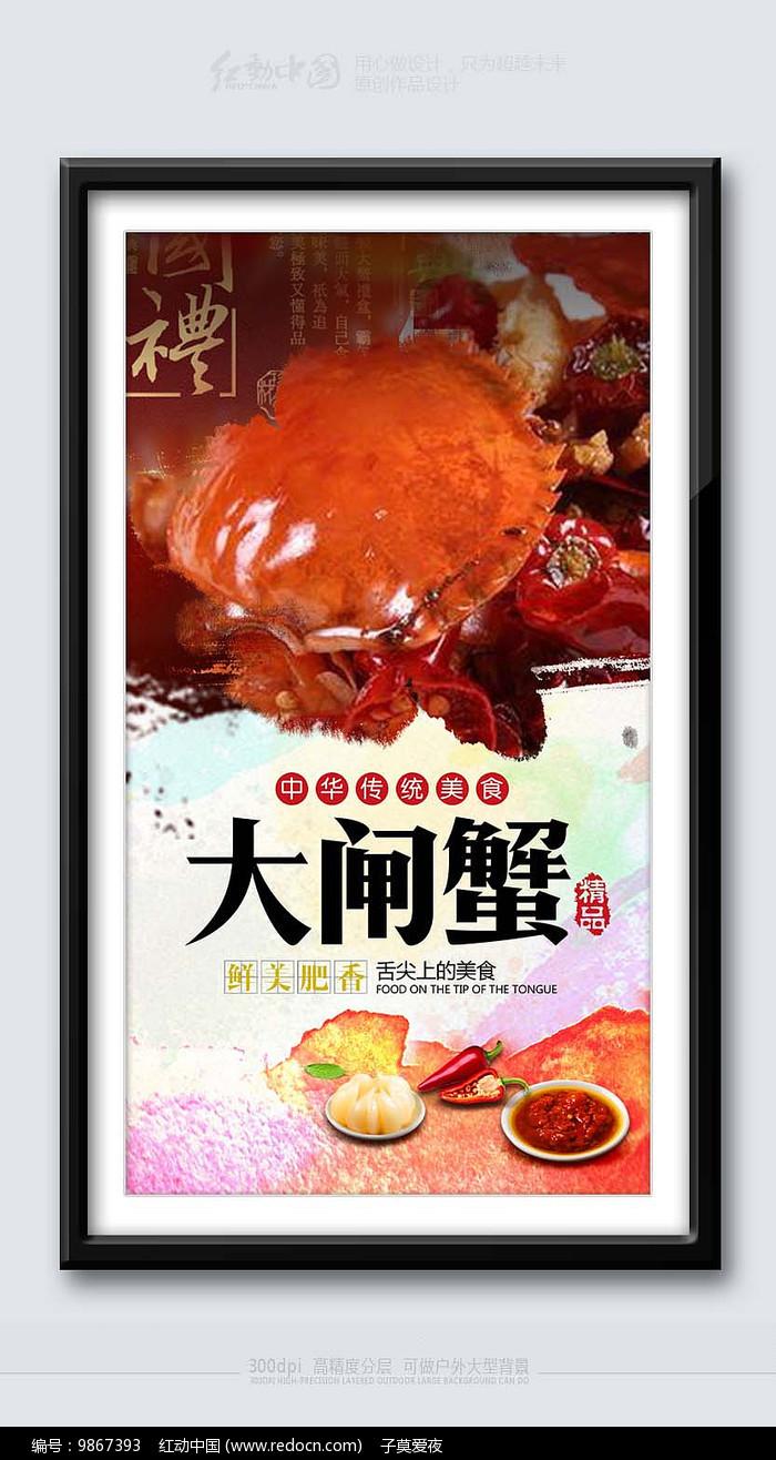 炫彩中国风大闸蟹美食海报图片