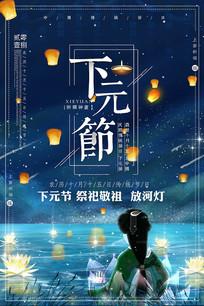 传统节日下元节节日海报