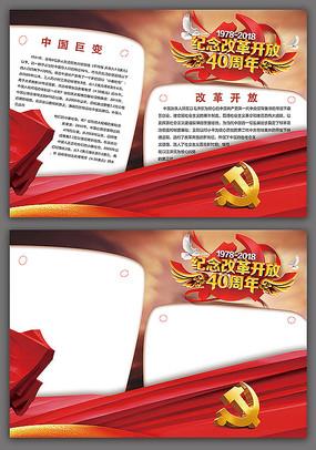 党建纪念改革开放宣传小报