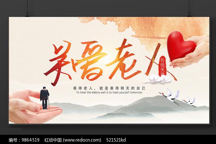 关爱老人中国风展板图片