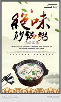 古风绝味砂锅粥宣传海报
