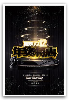 黑金风格双十二海报设计