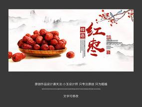 红枣宣传海报设计