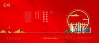 简约红色新中式山水地产广告