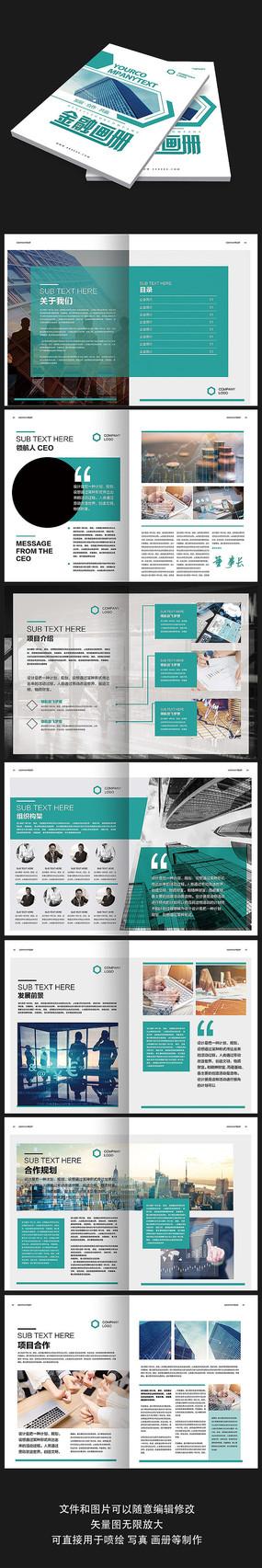 金融企业画册设计模板