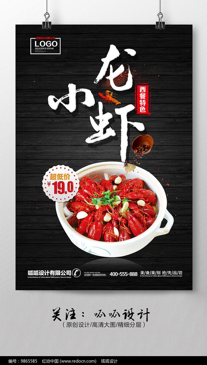 美食小龙虾海报图片图片