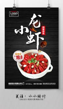 美食小龙虾海报图片