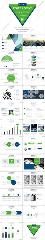 商业计划书创业融资PPT模板