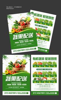 蔬果配送宣传单