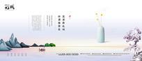 素雅新中式简约山水地产广告