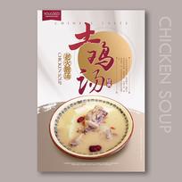 土鸡汤宣传海报设计