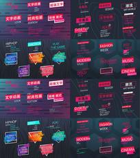 文字排版动画AE模板