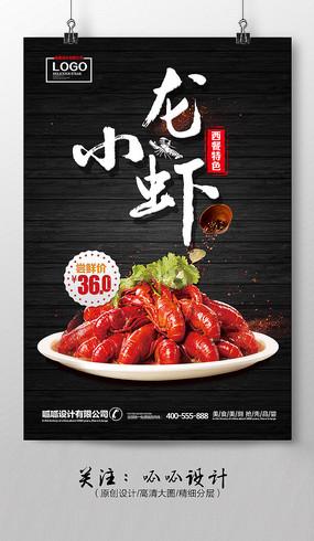 香辣小龙虾美食海报图片