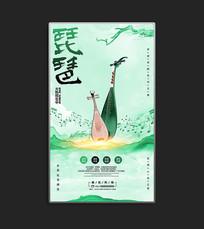 中国风乐器琵琶培训班艺术海报