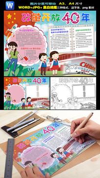 中国改革开放40周年手抄报