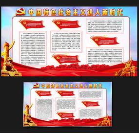 中国特色主义进入新时代展板