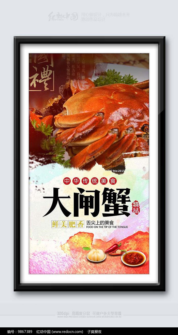 中华传统美食大闸蟹海报设计图片